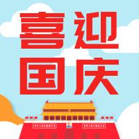 扁平喜迎国庆公众号小图