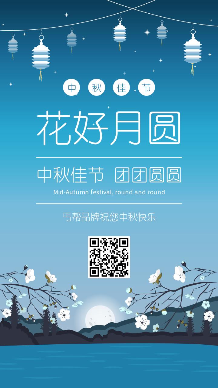 插画风中秋节日手机海报