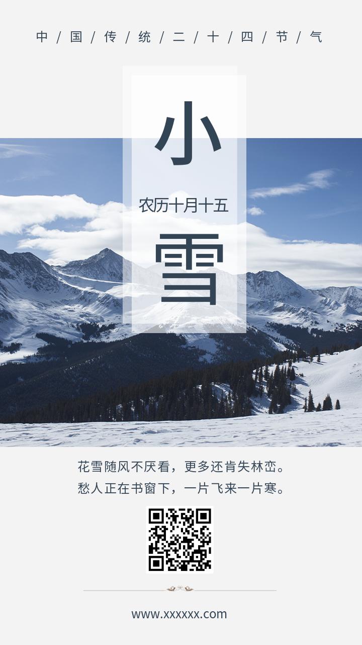 简约创意二十四节气小雪海报