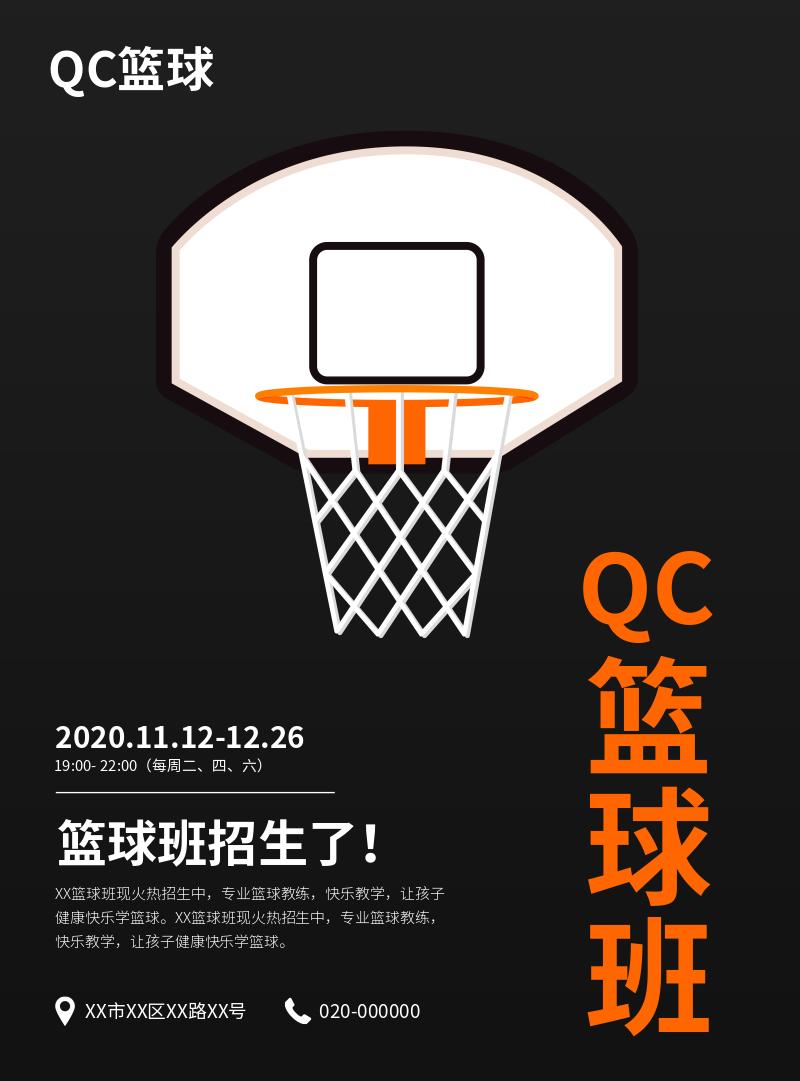 扁平简约黑色篮球兴趣班招生印刷海报