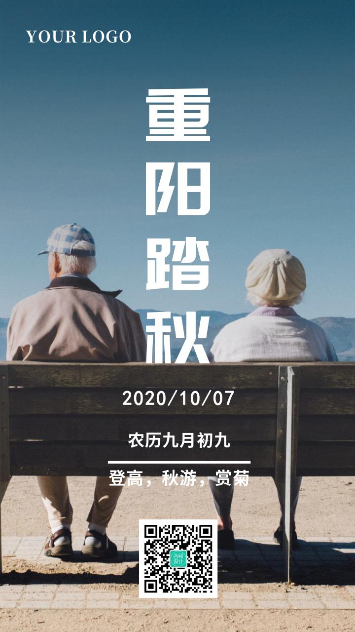 简约清新重阳踏秋活动海报