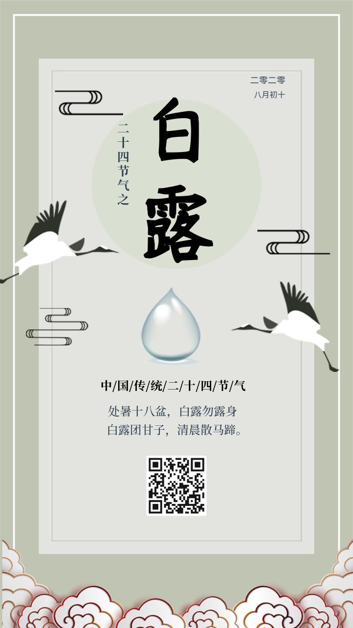 简约中国风二十四节气白露宣传