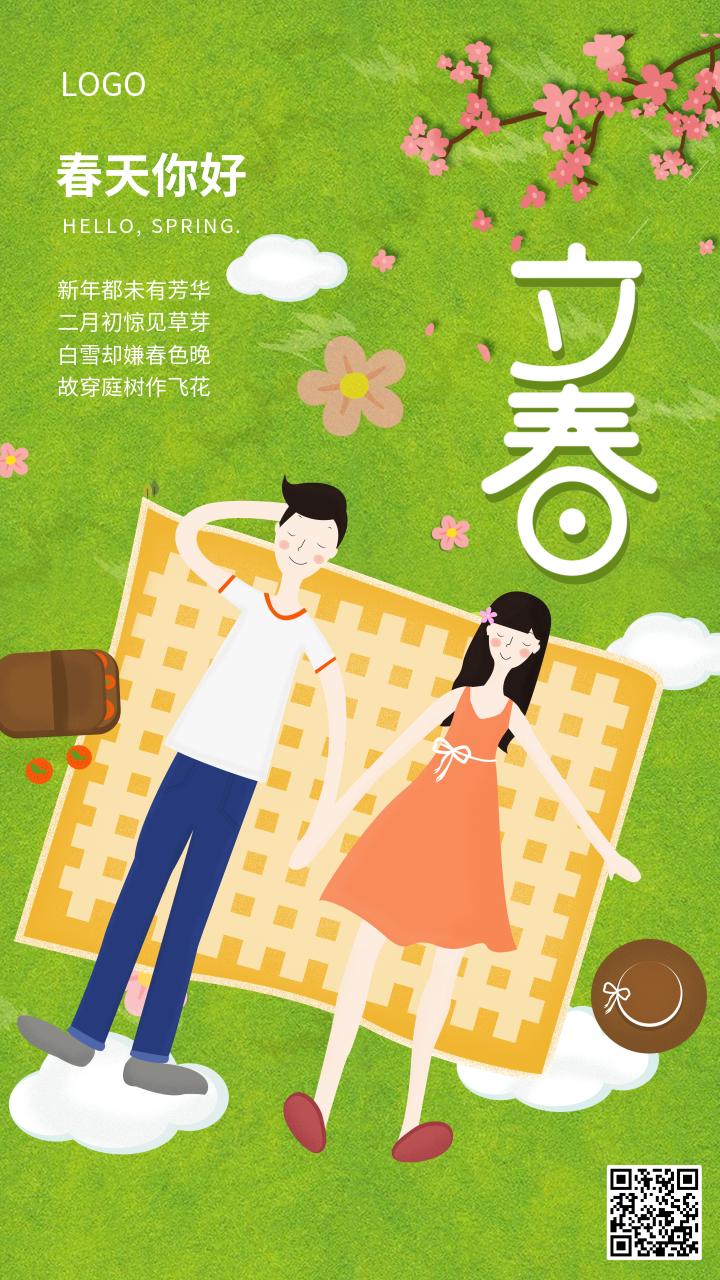 小清新立春节气手机海报