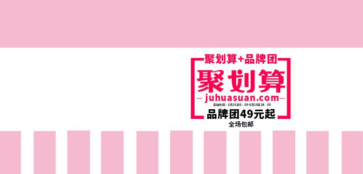 简约风聚划算品牌购banner