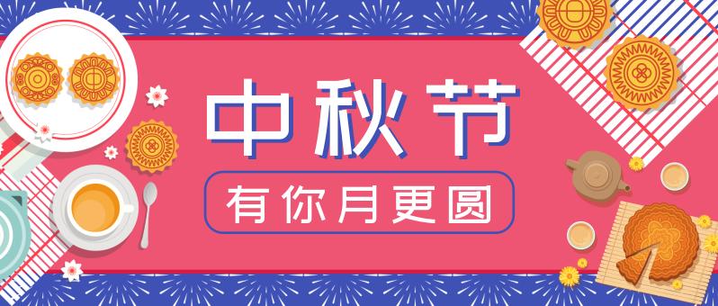 卡通清新中秋节公众号推送首图