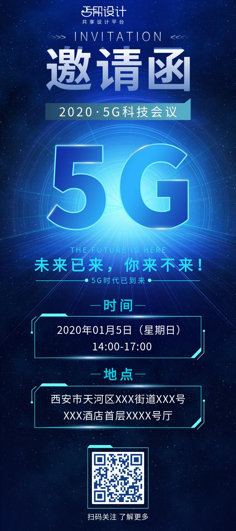 蓝色科技风5G科技会议邀请展架