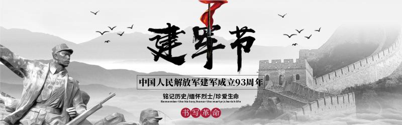 黑白大气建军节92周年推广宣传