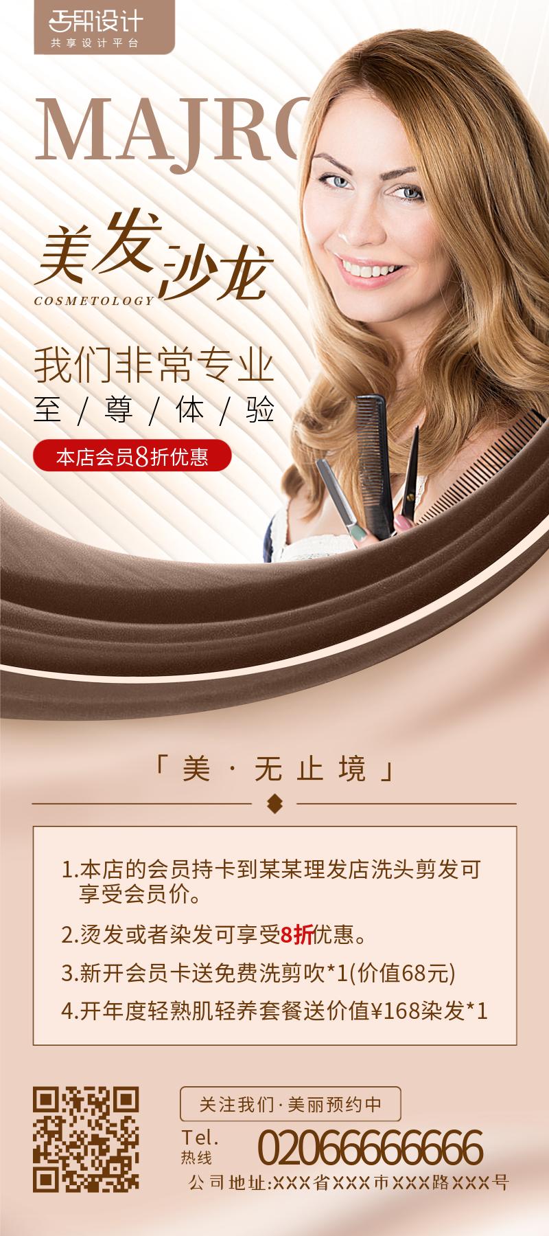 美发沙龙活动宣传1.8M展架