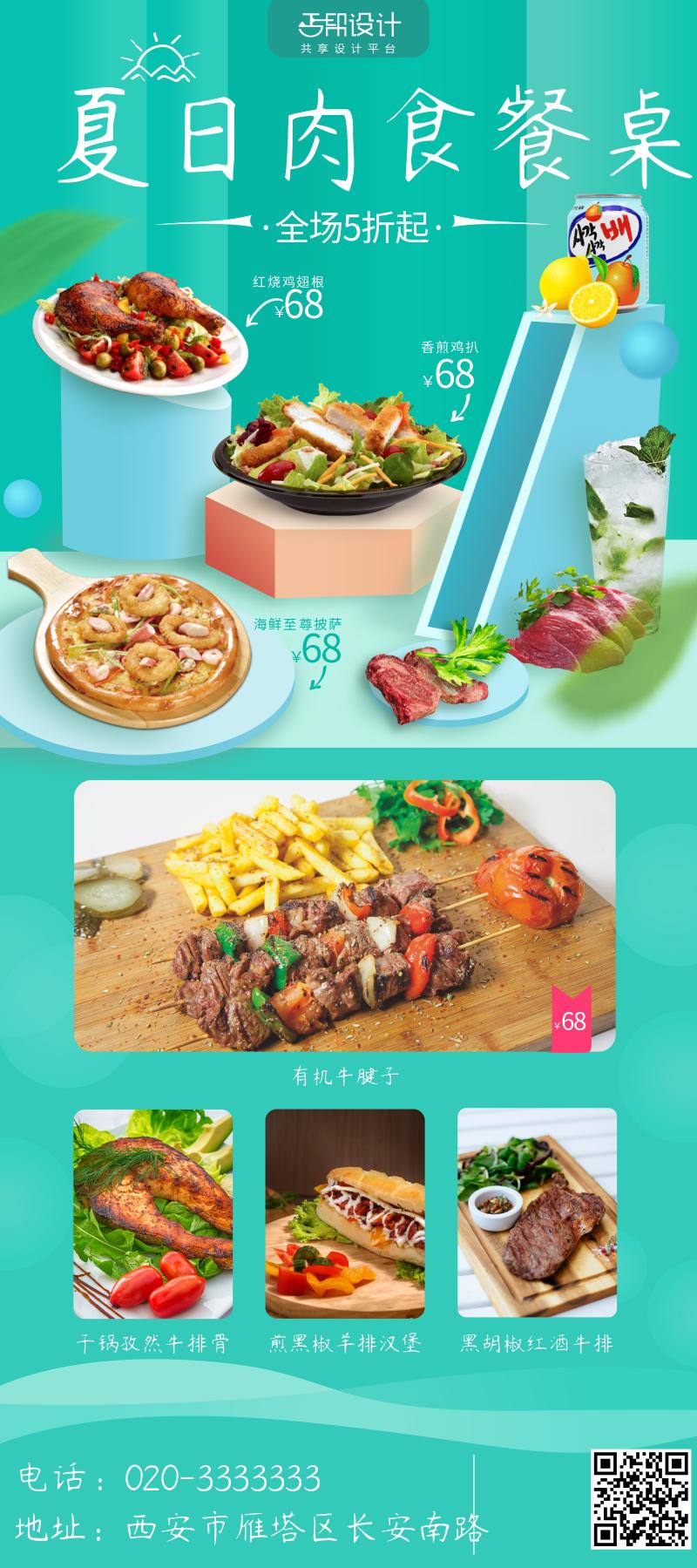 绿色清新美食餐饮新品推荐活动宣传