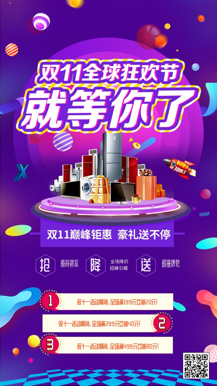炫酷双11全球狂欢节手机海报