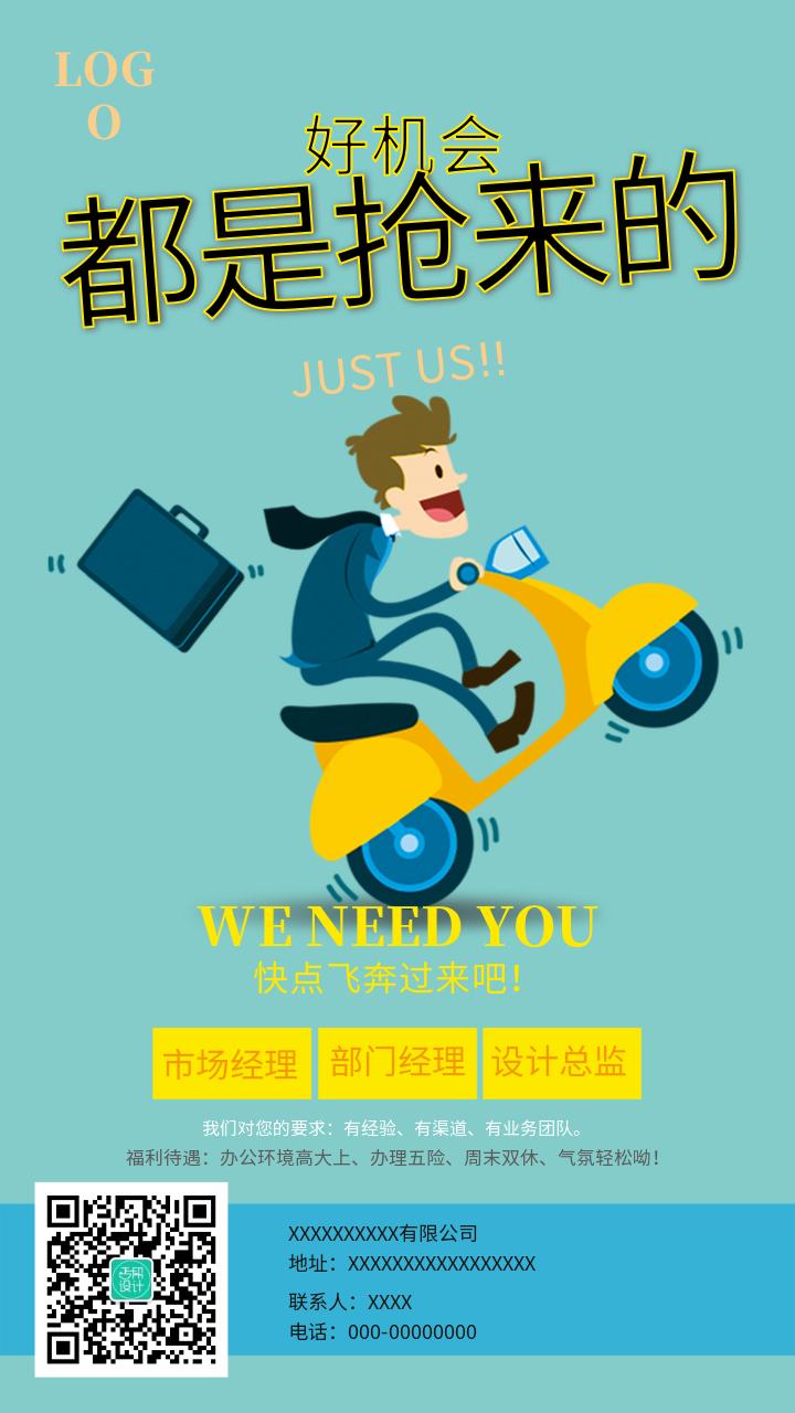 扁平插画企业招聘宣传手机海报