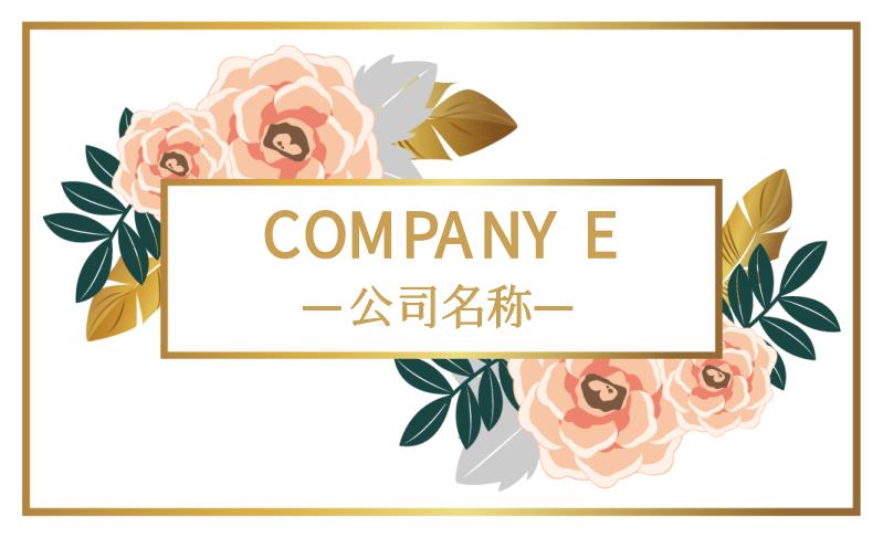 清新手绘花卉花店花艺名片