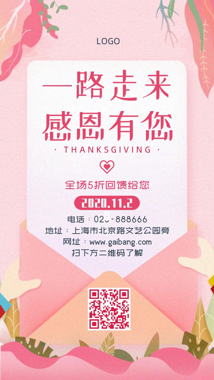 小清新文艺感恩节手机海报
