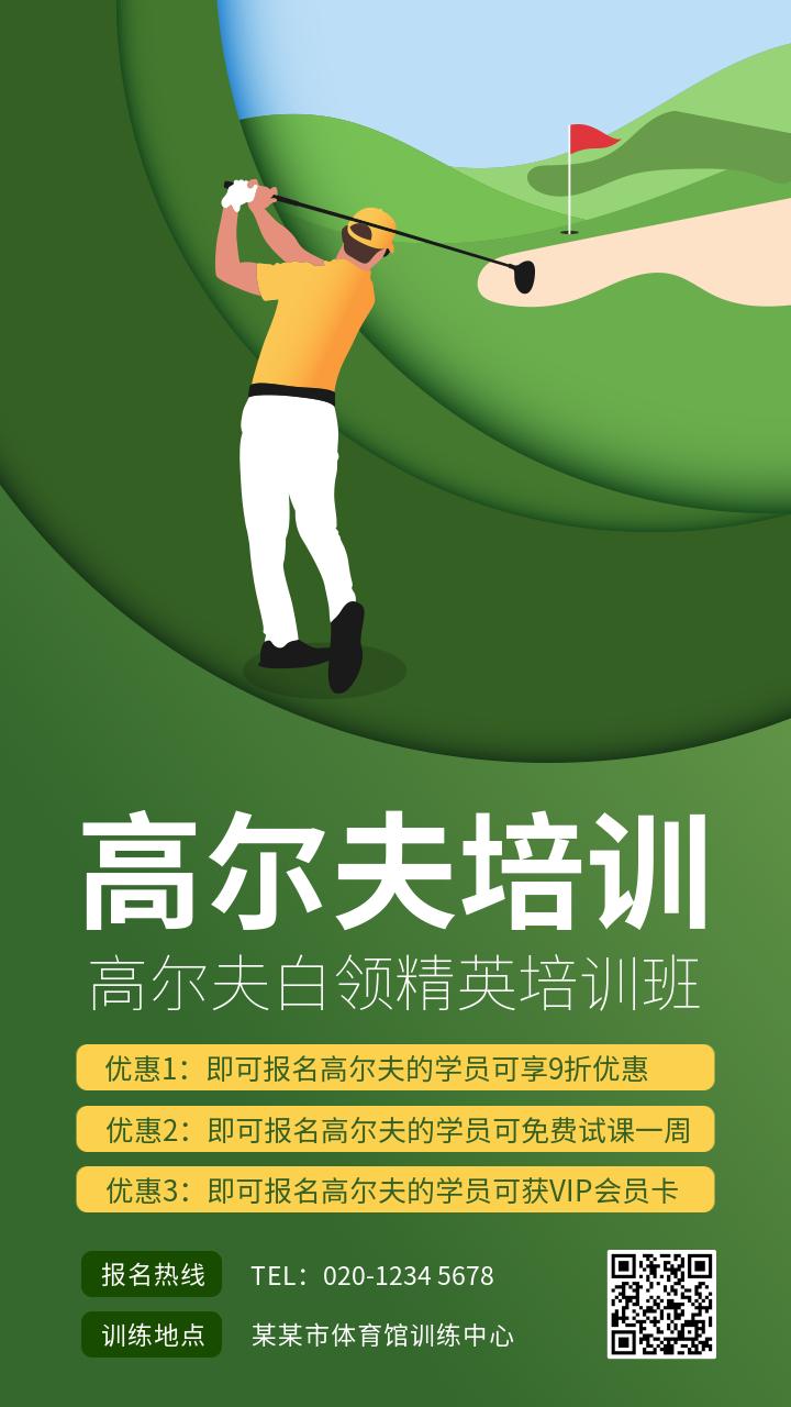 插画高尔夫培训班宣传手机海报
