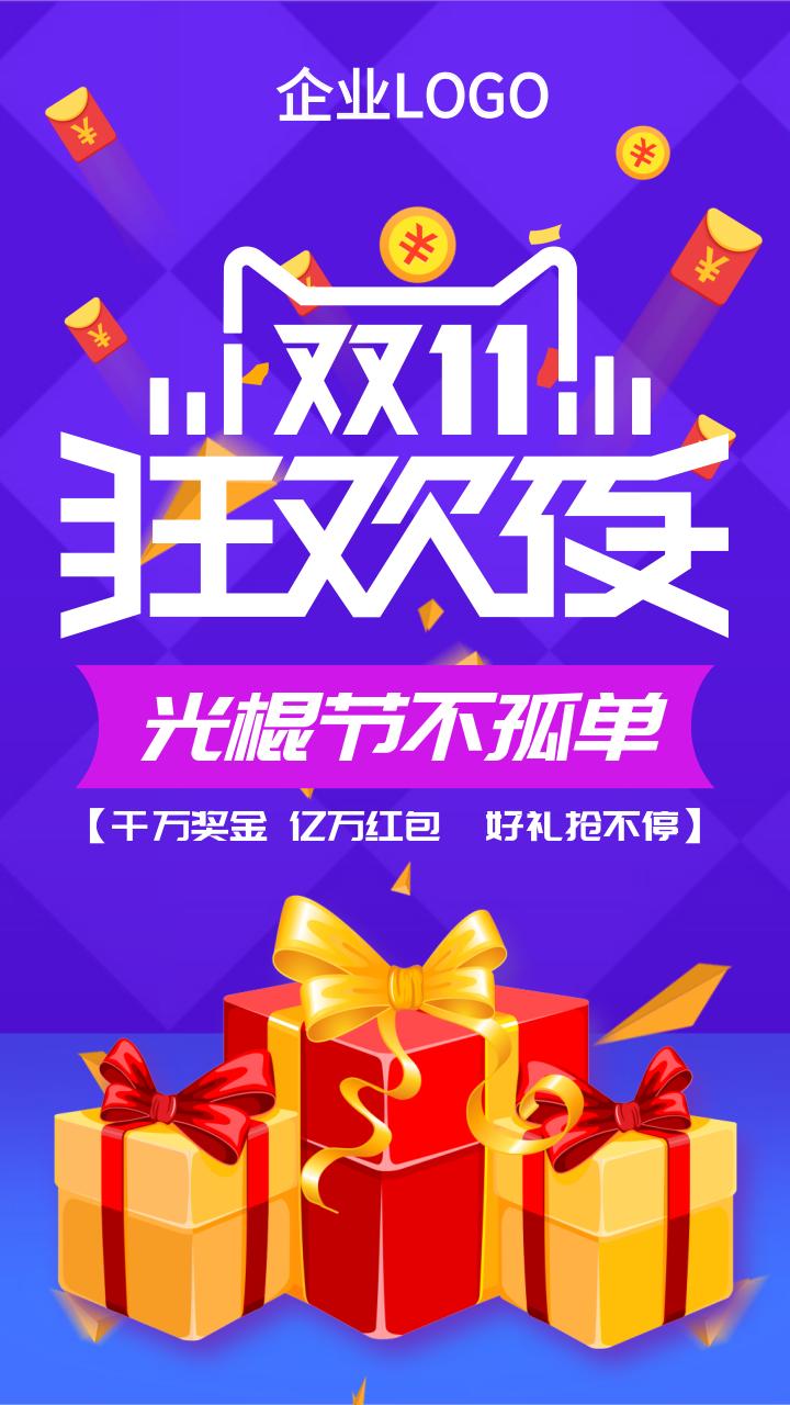 炫彩风双十一活动手机海报