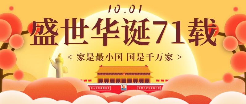中国风国庆公众号首图