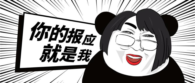 漫画风搞笑表情包创意公众号推图