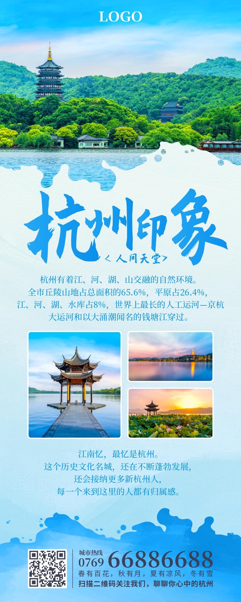 蓝色山水风杭州城市介绍宣传易拉宝