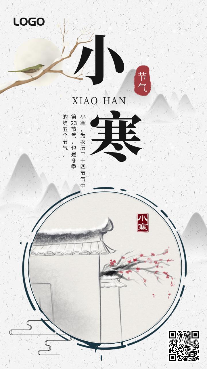 创意古风传统节气小寒手机海报