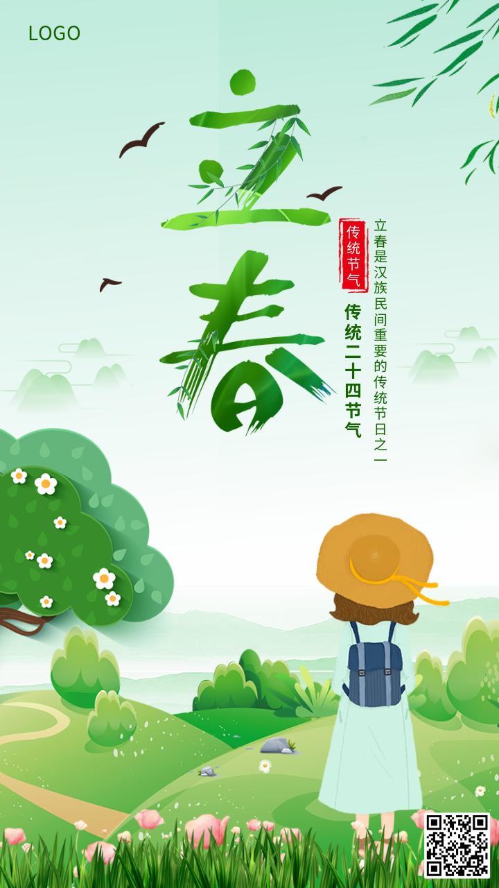 简约绿色立春节气手机海报