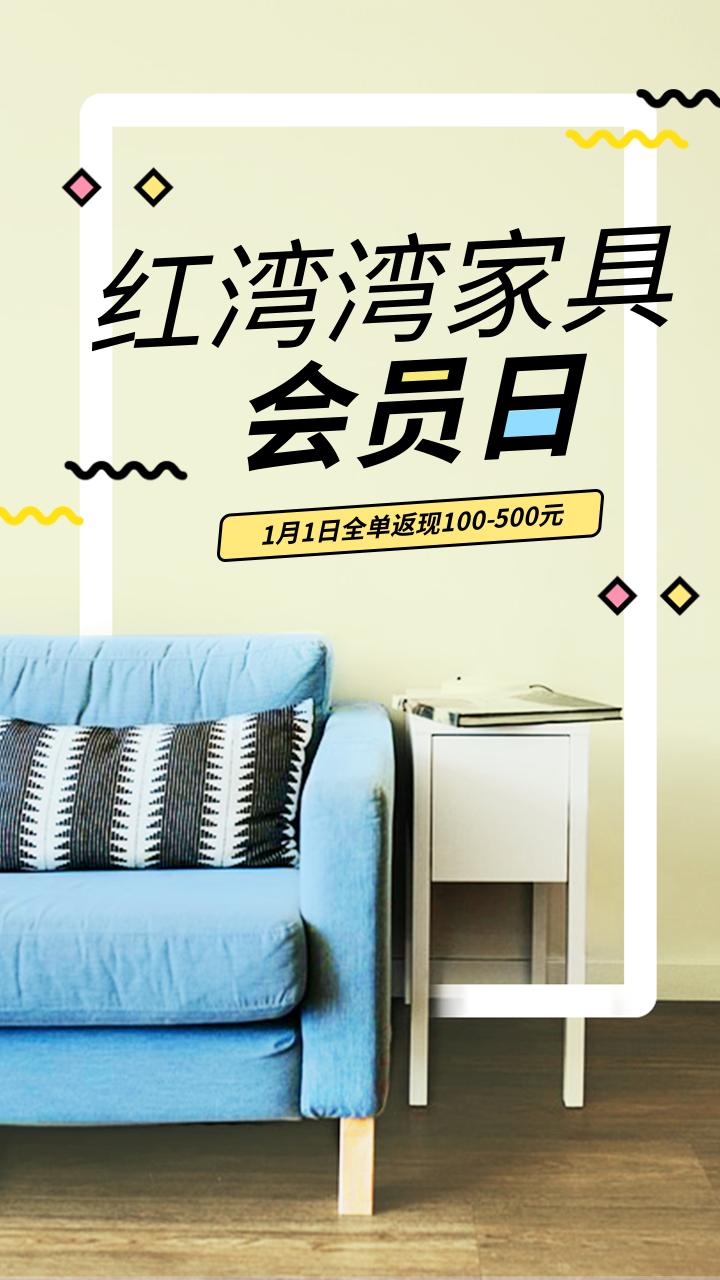 家具会员日活动海报