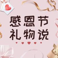 简约清新感恩节公众号推送小图