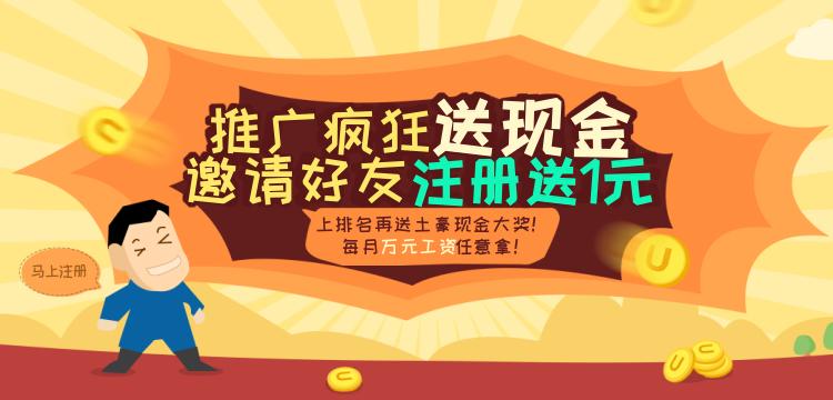 简约风推广送现金banner