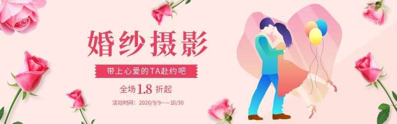 文艺清新婚博会婚庆PC端横幅