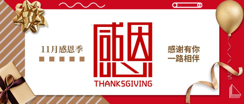 高端红金感恩节促销公众号推图