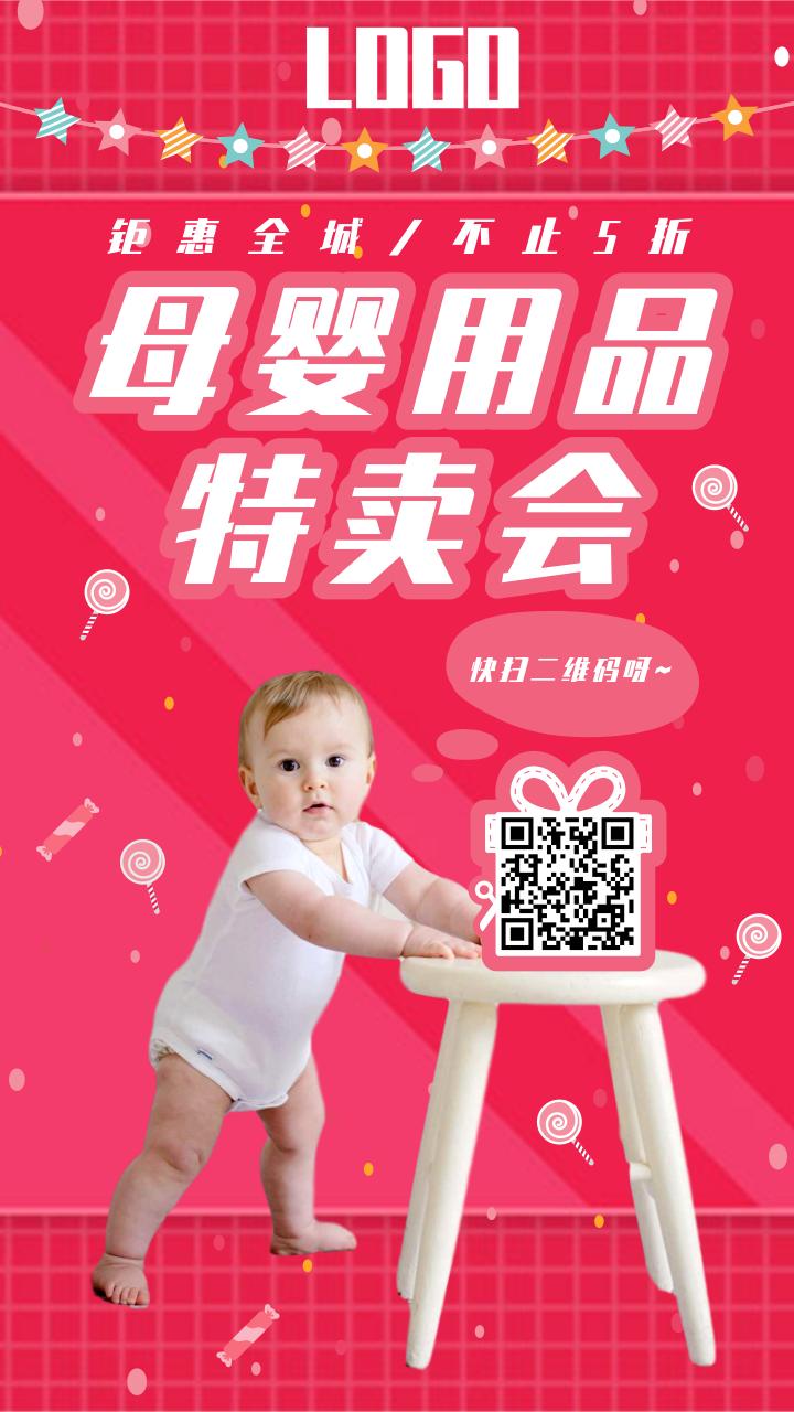 扁平风母婴特卖手机海报