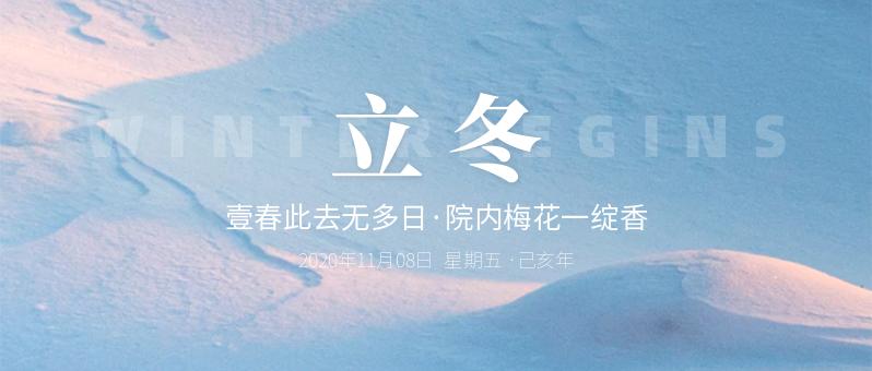 立冬二十四节气营销推图