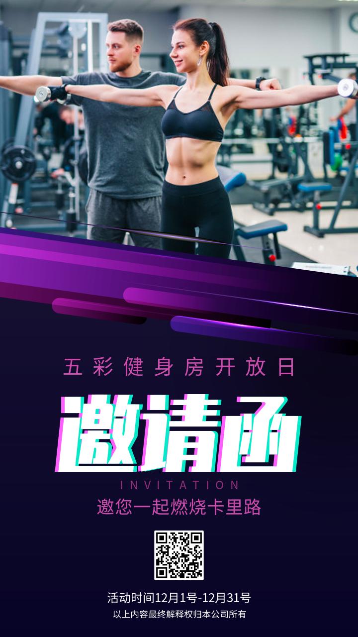 炫酷健身培训私教宣传手机海报