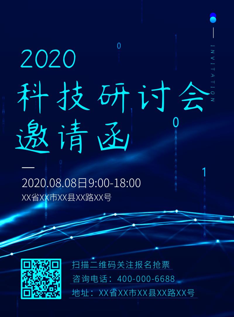 蓝色科技感会议邀请函海报