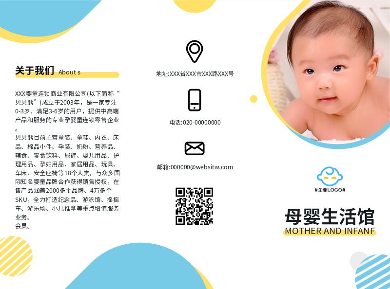 母婴生活馆宣传推广三折页