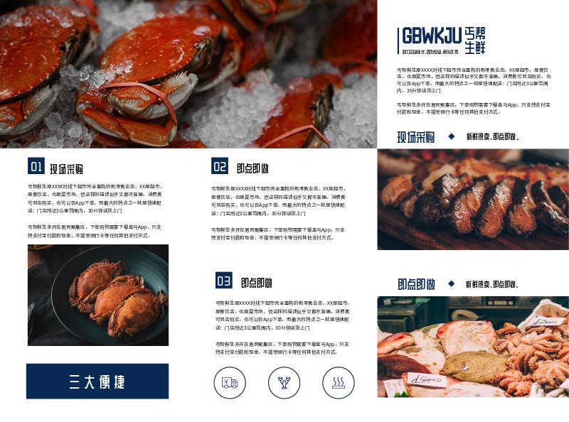 深蓝生鲜海鲜料理店铺宣传三折页