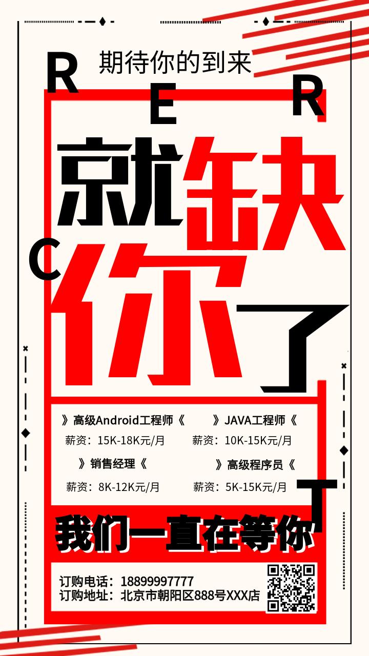 扁平简约企业招聘宣传手机海报