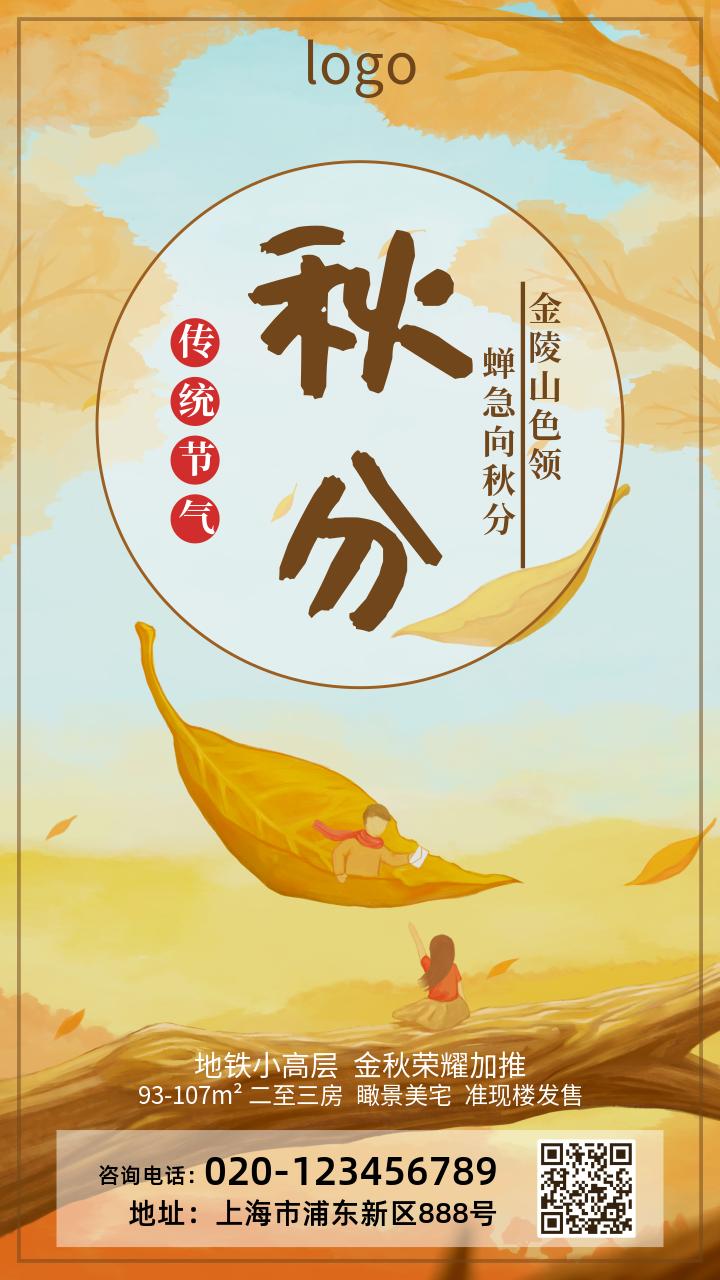 卡通清新秋分手机海报