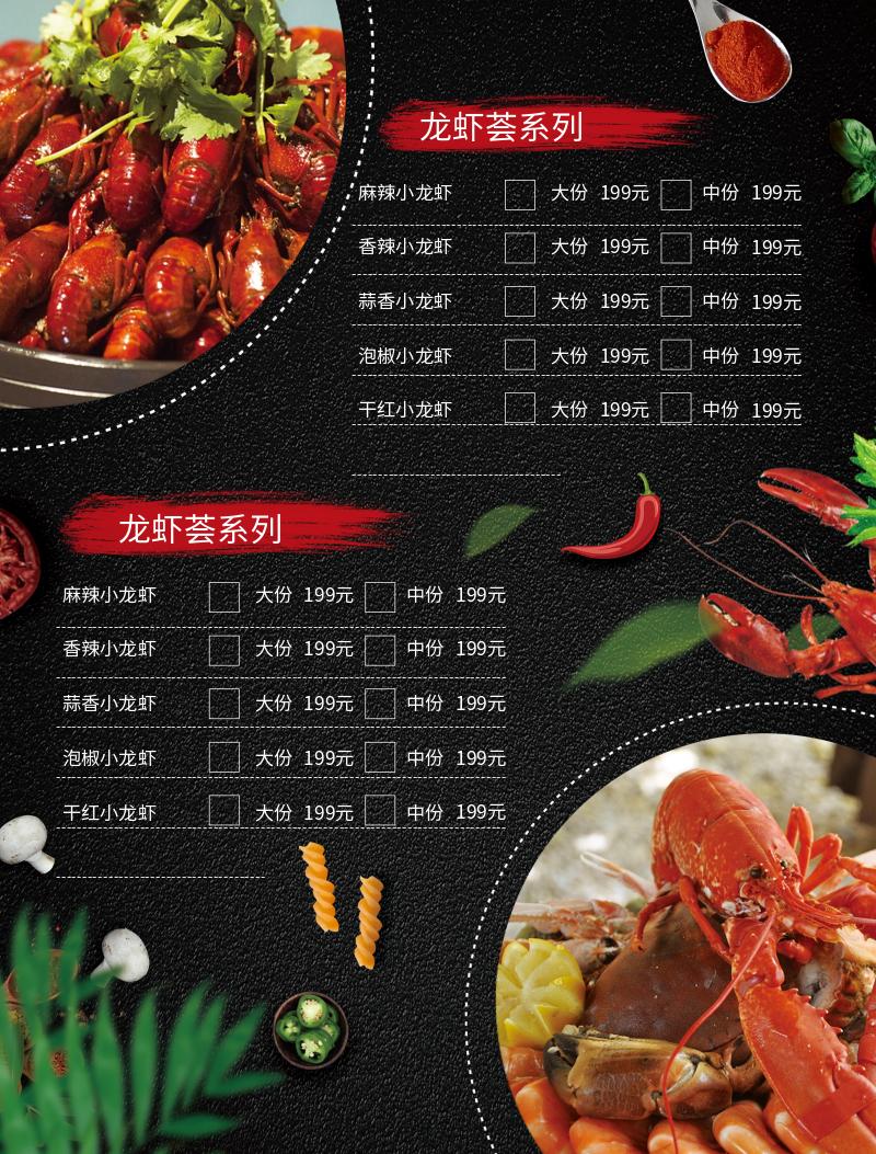 中餐黑色菜单