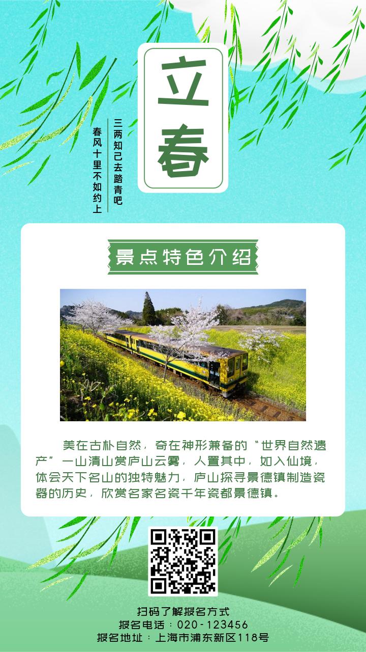 简约清新立春手机海报