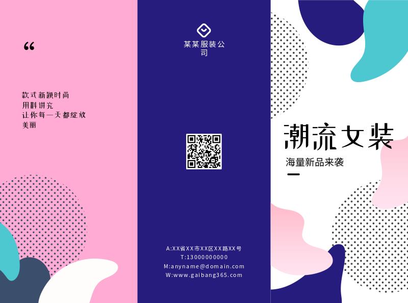粉蓝服饰服装企业宣传