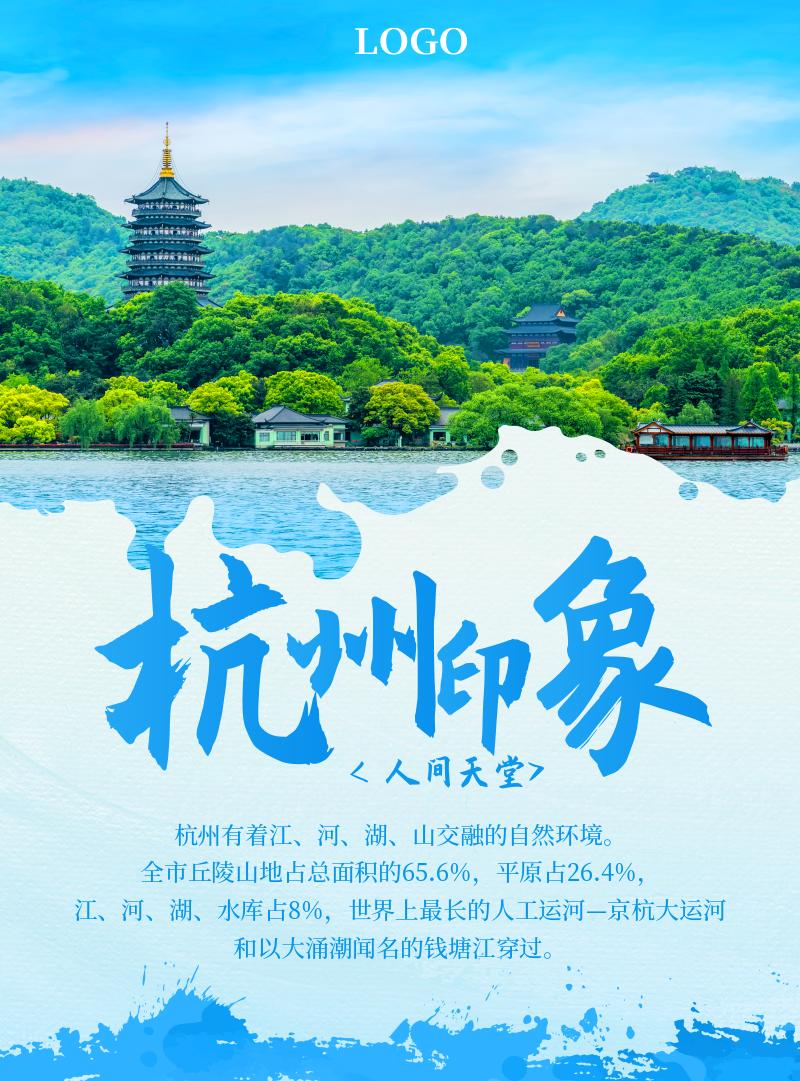 蓝色山水风杭州城市介绍宣传印刷海报