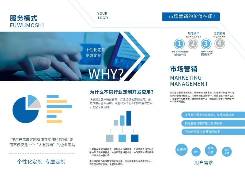 蓝色简洁商务企业公司介绍三折页