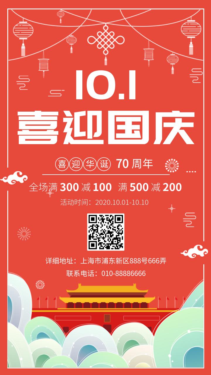 红色大气国庆节优惠促销手机海报