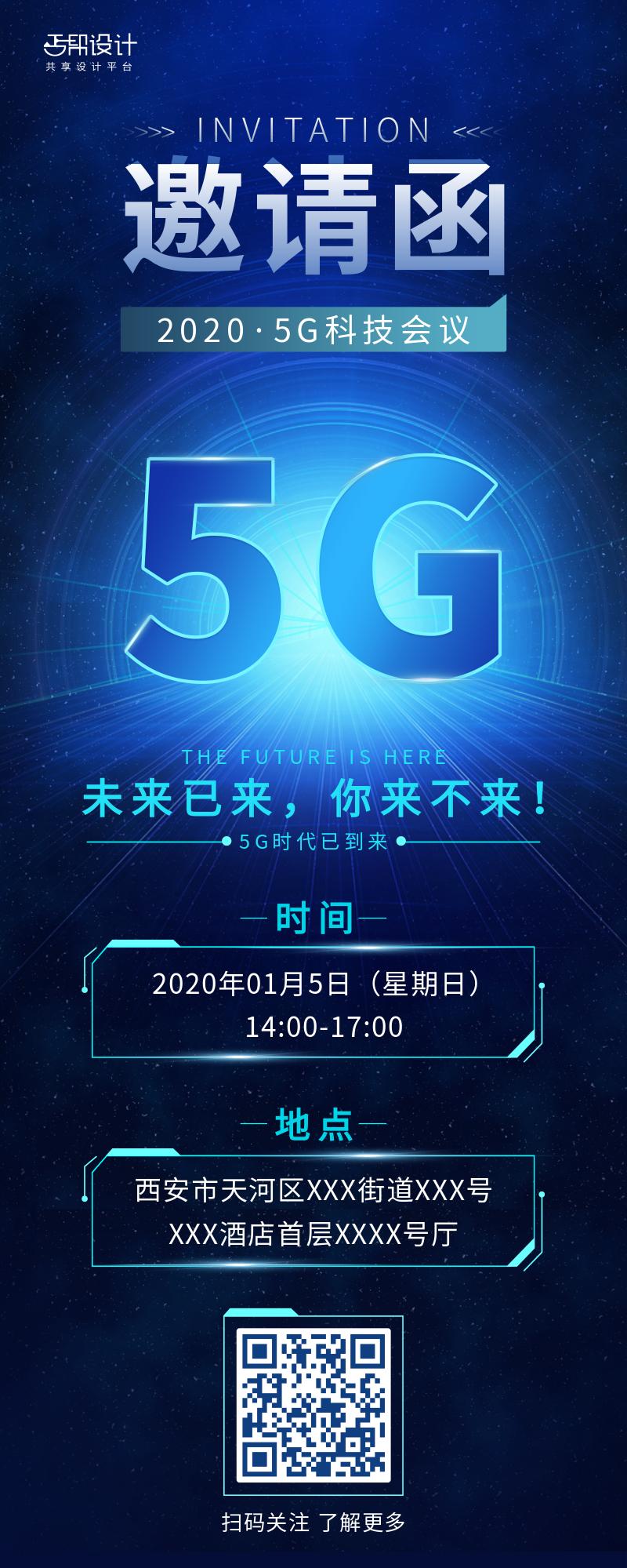 蓝色科技风5G科技会议邀请易拉宝