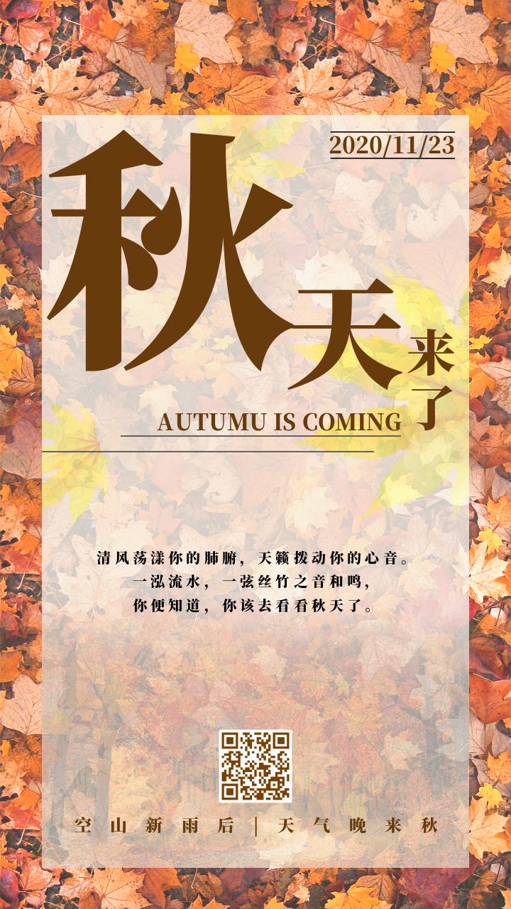每日一签秋天手机海报