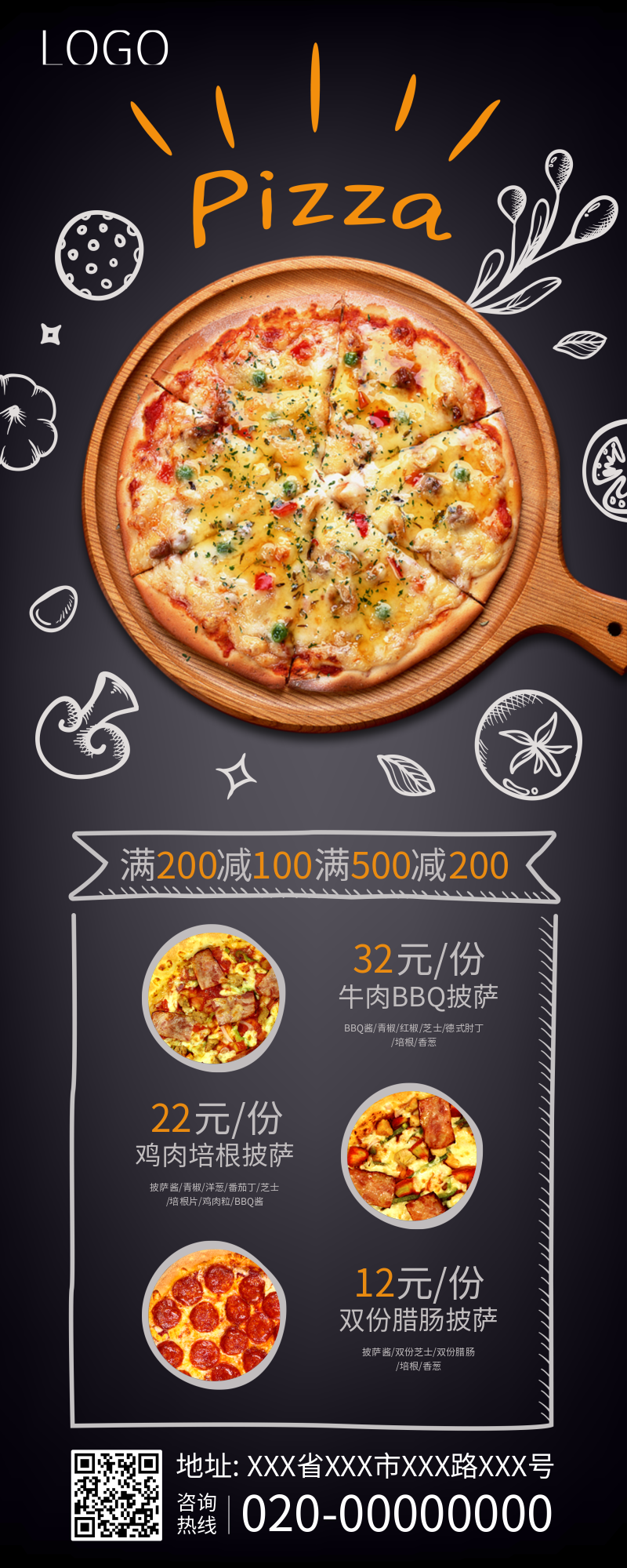 黑色手绘披萨餐饮活动促销2m易拉宝