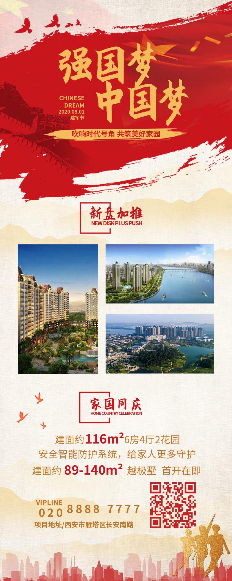 建军节红色党风促销营销活动宣传