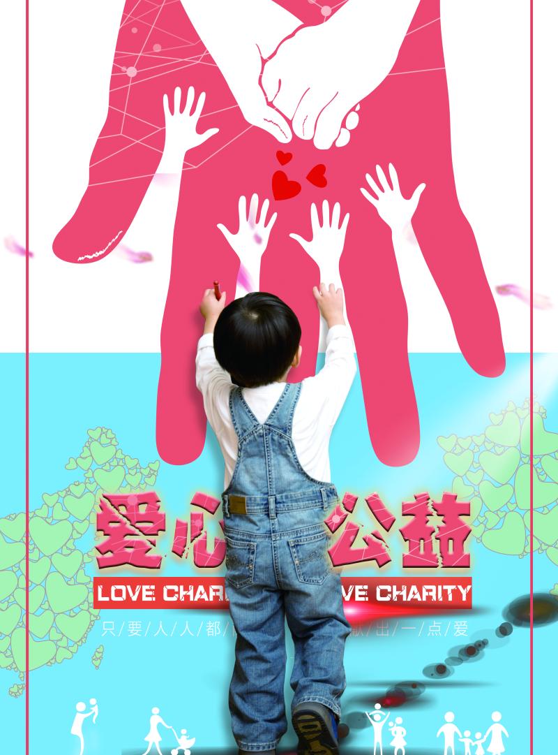 清新风公益宣传海报