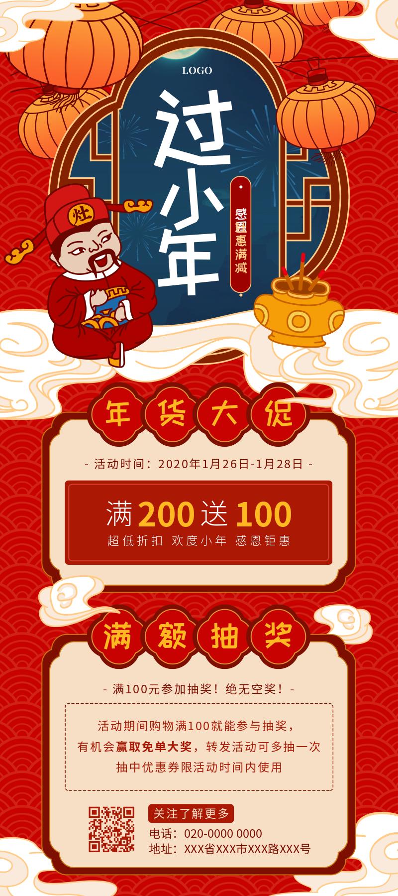 描边插画小年节日活动促销宣传展架