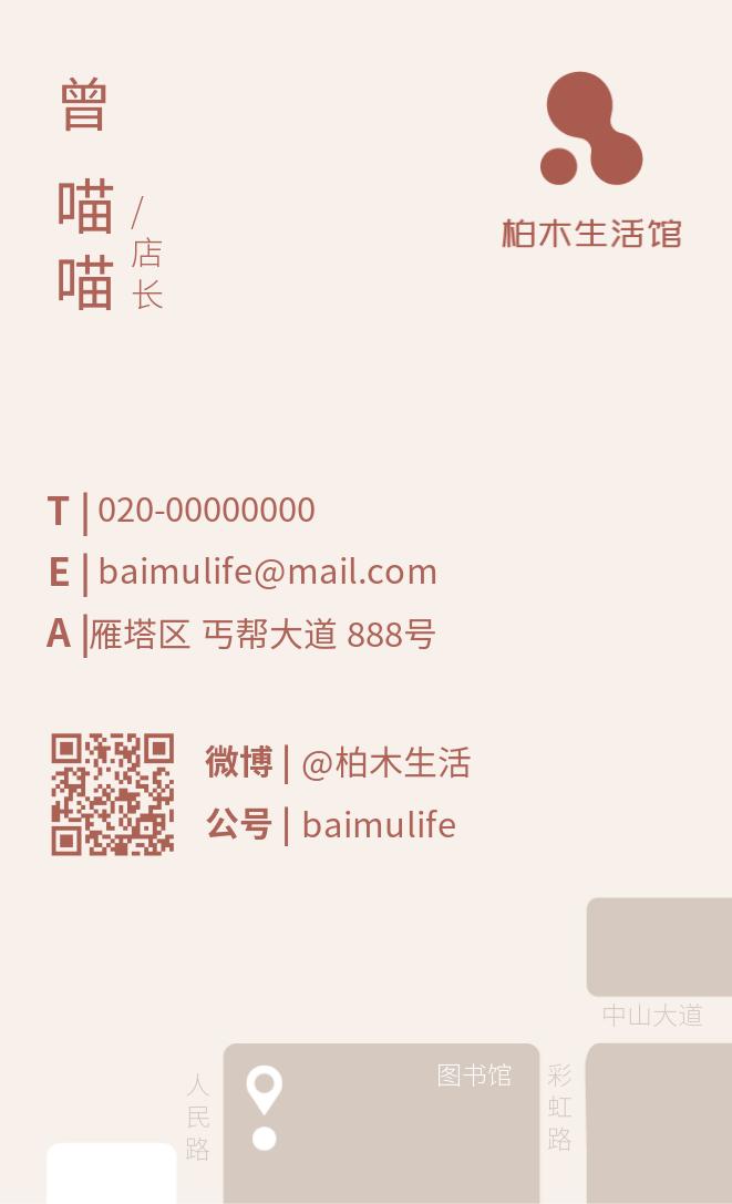 文艺简约日式风名片